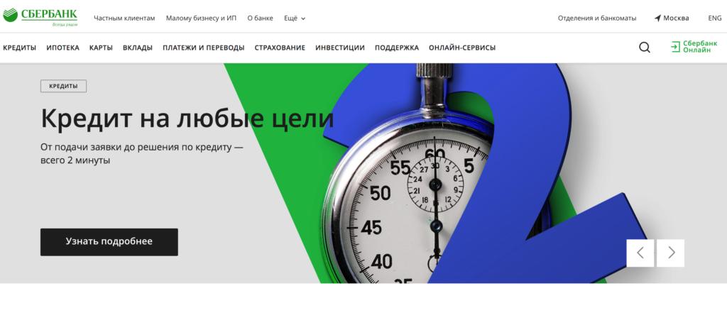 Сбербанк Онлайн официальный сайт